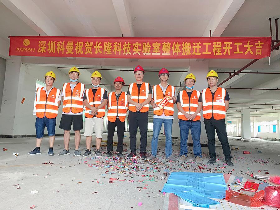 KOMAN Congratulates Changlong on Relocation Project