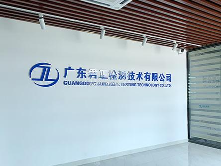 Guangdong JunZheng Testing Laboratory Construction Project